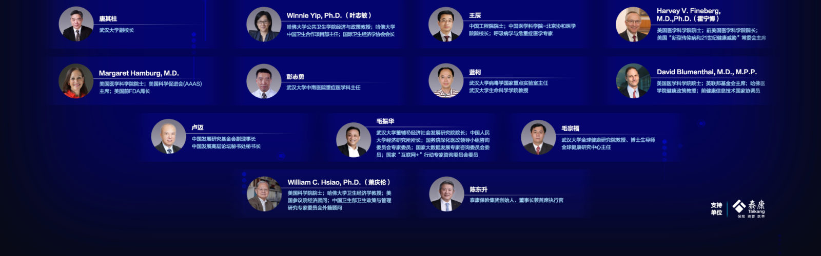 Harvard Chan School-Wuhan University Joint Seminar on Health System Response to COVID-19